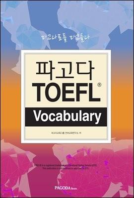 파고다 TOEFL Vocabulary