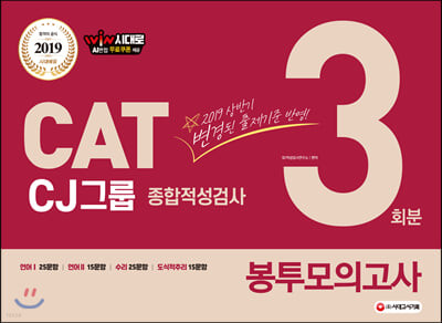 2019 하반기 CAT CJ그룹 종합적성검사 봉투모의고사 3회분