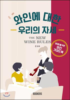 와인에 대한 우리의 자세