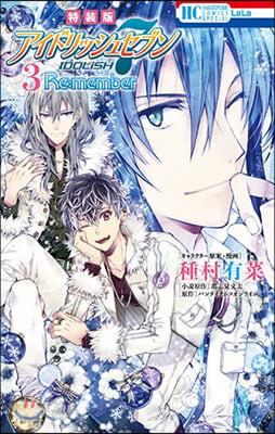 アイドリッシュセブン Re:member 3 「未完成な僕ら」CD付き特裝版