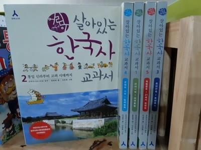 휴머니스트)어린이 살아있는 한국사 교과서