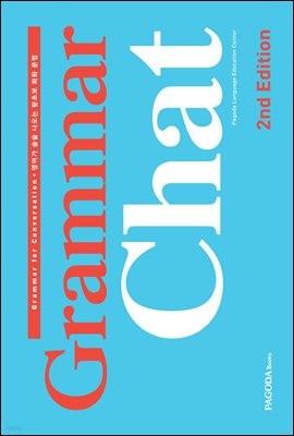 그래머 챗 Grammar Chat (2nd Edition)