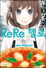ReRe 헬로 2