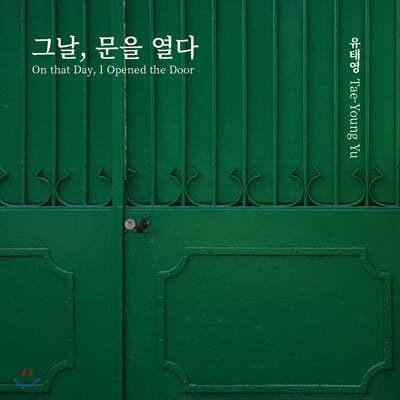 유태영 - 그날, 문을 열다