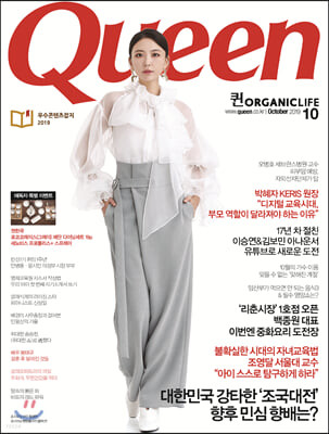 QUEEN 퀸 (여성월간) : 10월 [2019]