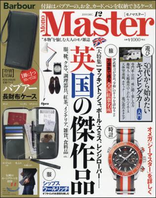 (예약도서)Mono Master(モノマスタ-) 2019年12月號