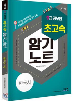 2021 9급 공무원 초고속 암기노트 한국사