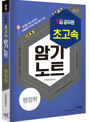 2021 9급 공무원 초고속 암기노트 행정학