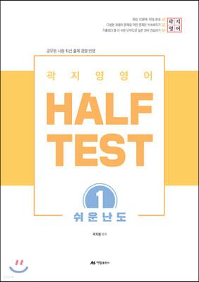 2020 곽지영 영어 HALF TEST 1 쉬운 난도