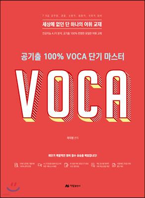 2020 곽지영 공기출 100% VOCA 단기 마스터