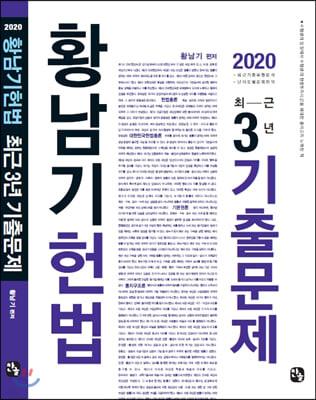 2020 황남기 헌법 최근 3년 기출문제