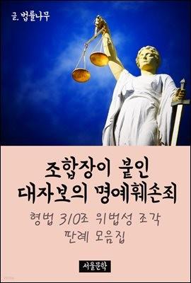 조합장이 붙인 대자보의 명예훼손죄 : 형법 310조 위법성 조각 판례 모음집