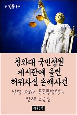 청와대 국민청원 게시판에 올린 허위사실 손배사건 : 민법 760조 공동불법행위 판례 모음집