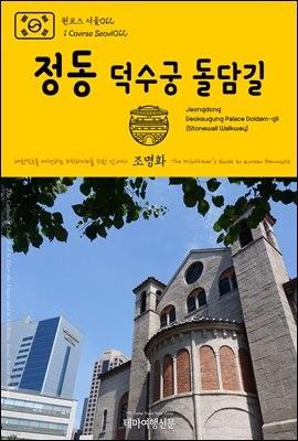 원코스 서울 012 정동 덕수궁 돌담길 대한민국을 여행하는 히치하이커를 위한 안내서
