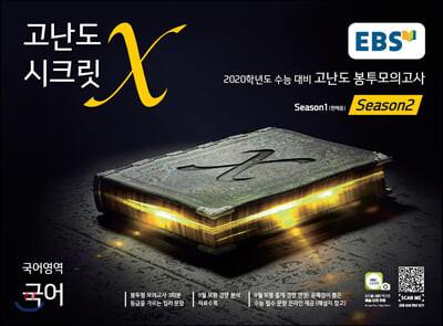 EBS 고난도 시크릿X 봉투모의고사 시즌2 국어 (2020 수능대비)