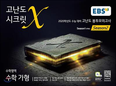 EBS 고난도 시크릿X 봉투모의고사 시즌2 수학 가형 (2020 수능대비)