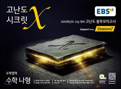 EBS 고난도 시크릿X 봉투모의고사 시즌2 수학 나형 (2020 수능대비)