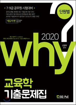 2020 Why 교육학 단원별 기출문제집