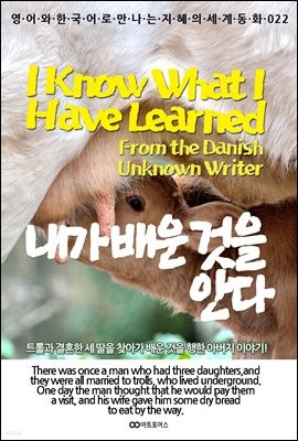 I Know What I Have Learned (내가 배운 것을 안다)