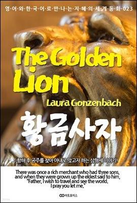 The Golden Lion (황금사자)