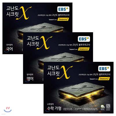 EBS 고난도 시크릿X 봉투모의고사 시즌2 자연계(이과) 팩 (2020 수능대비)