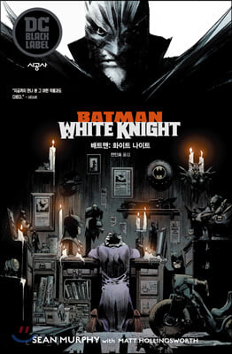 배트맨: 화이트 나이트