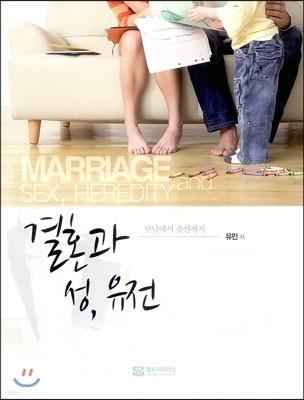 결혼과 성, 유전