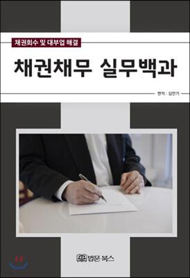 채권채무 실무백과