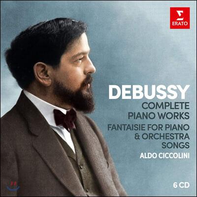 Aldo Ciccolini 드뷔시: 피아노 작품 전집 (Debussy: Complete Piano Works)
