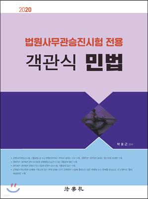 2020 법원사무관승진시험 전용 객관식 민법