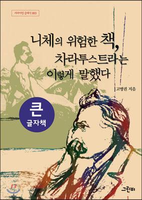 니체의 위험한 책, 차라투스트라는 이렇게 말했다 (큰글자책)
