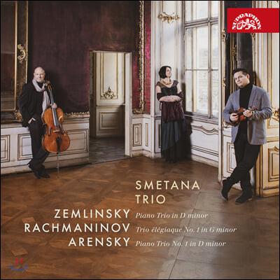 Smetana Trio 쳄린스키 / 라흐마니노프 / 아렌스키: 피아노 트리오 - 스메타나 트리오