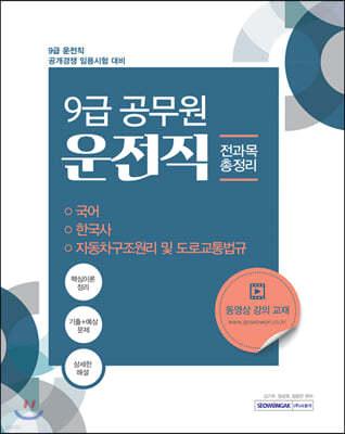 2020 9급 공무원 운전직 전과목 총정리