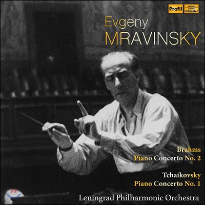 Evgeny Mravinsky 브람스: 피아노 협주곡 2번 / 차이코프스키: 피아노 협주곡 1번