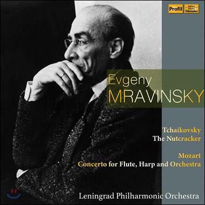 Evgeny Mravinsky 차이코프스키: 호두까기 인형 중 13곡 /모차르트: 플룻과 하프를 위한 협주곡