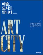 [예약판매] 예술, 도시를 만나다