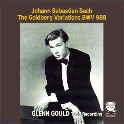 Glenn Gould 바흐: 골드베르그 변주곡 (Bach: The Goldberg Variations BWV988)
