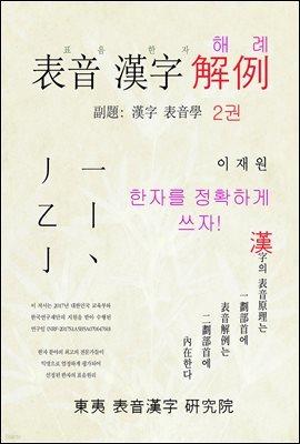 표음한자 해례 2권