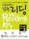 미국교과서 읽는 리딩 Reading Key Pre-K2 준비편