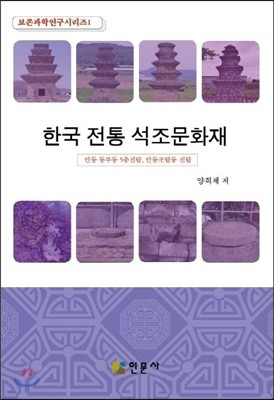 한국 전통 석조문화재