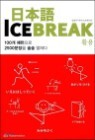 �Ϻ��� ICE BREAK  Ȱ��