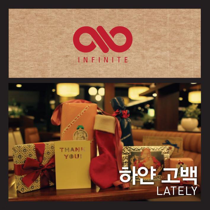 인피니트 - 하얀고백 (디지털 싱글)