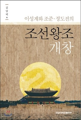 이성계와 조준ㆍ정도전의 조선왕조 개창