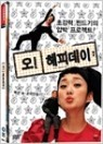 [DVD] ��! ���� ���� (OH! HAPPY DAY) (1disc)