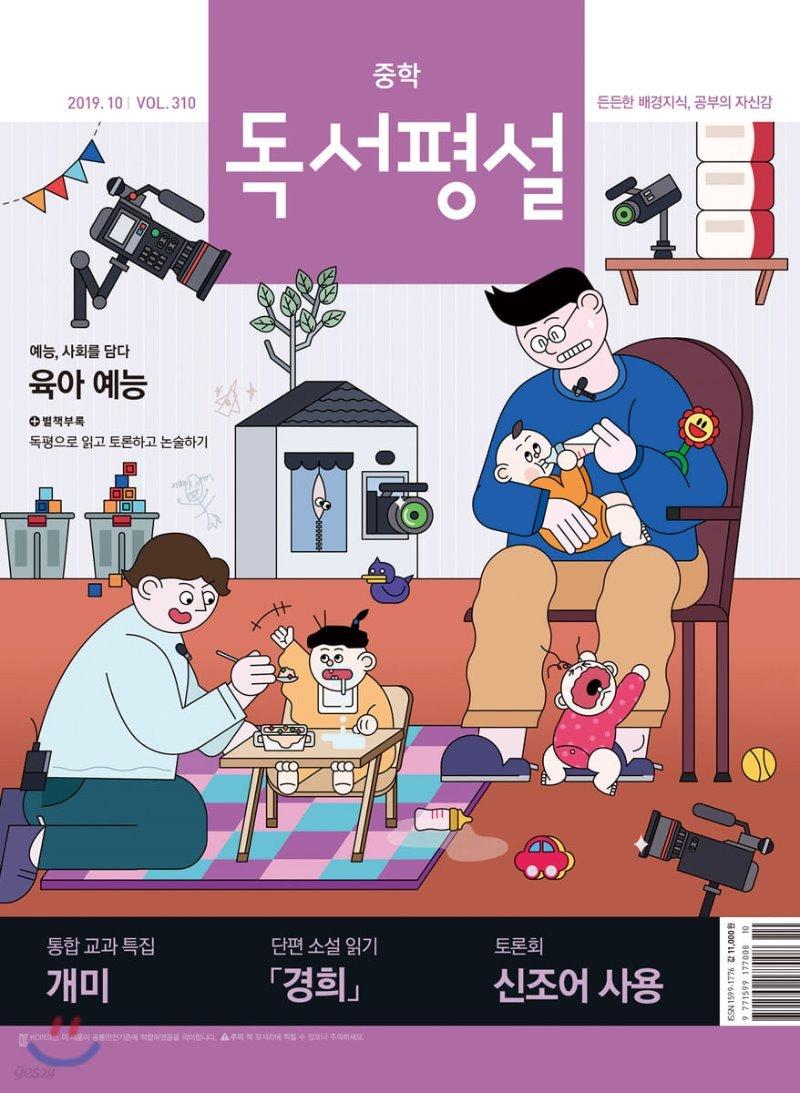 중학 독서평설 No.310 (2019년 10월호)