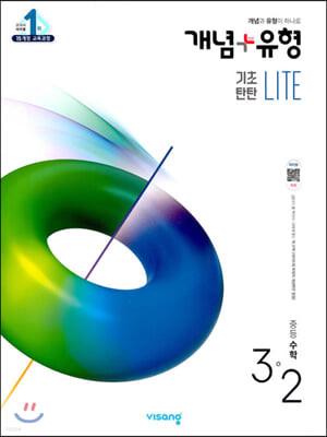 개념+유형 중등수학 3-2 기초탄탄 라이트 (2020년)
