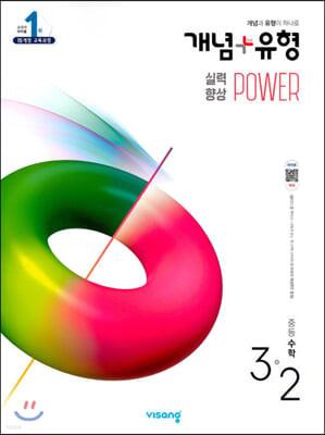 개념+유형 중등수학 3-2 실력향상 파워 (2020년)