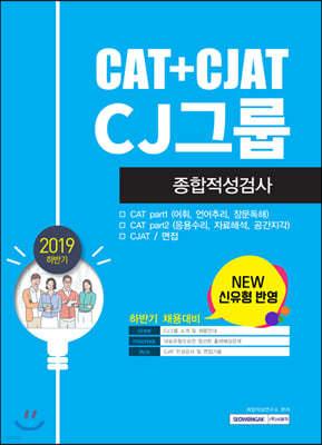 2019 하반기 CAT+CJAT CJ그룹 종합적성검사