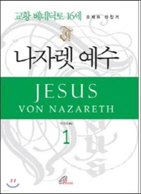 나자렛 예수 1