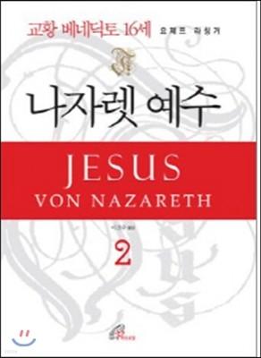 나자렛 예수 2